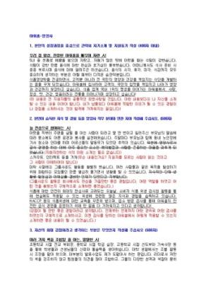 아워홈 영양사 자기소개서 02 상세 미리보기 1페이지