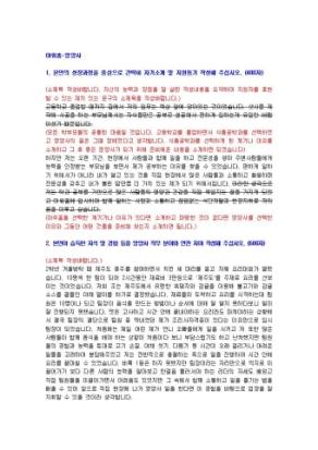 아워홈 영양사 자기소개서 03 상세 미리보기 1페이지