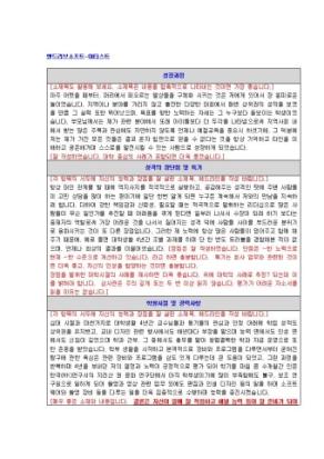 엔드리브소프트 아티스트 자기소개서 상세 미리보기 1페이지
