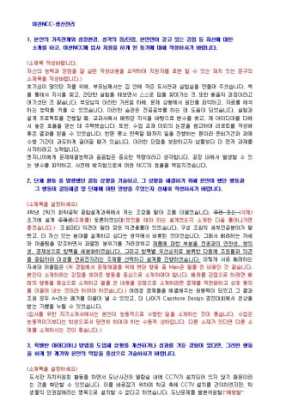 여천NCC 생산관리 자기소개서 상세 미리보기 1페이지