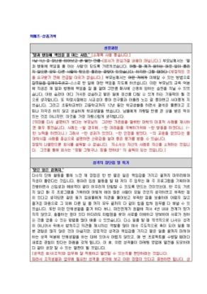 위메프 상품기획 자기소개서 상세 미리보기 1페이지