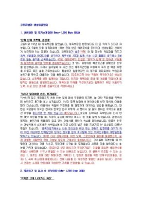 유한킴벌리 생활용품영업 자기소개서 상세 미리보기 1페이지