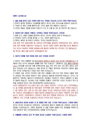 이랜드 글로벌소싱 자기소개서 상세 미리보기 1페이지