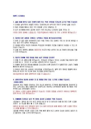 이랜드 디자이너 자기소개서 01 상세 미리보기 1페이지