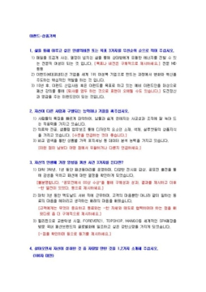 이랜드 상품기획 자기소개서 01 상세 미리보기 1페이지