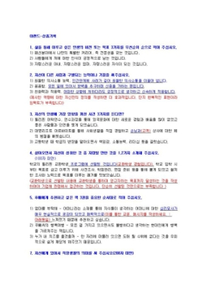 이랜드 상품기획 자기소개서 03 상세 미리보기 1페이지