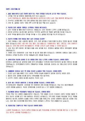 이랜드 플로우매니저 자기소개서 상세 미리보기 1페이지