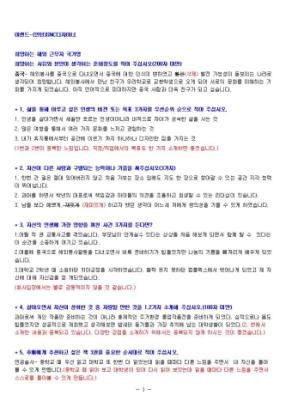 이랜드 SNC디자인 자기소개서 상세 미리보기 1페이지