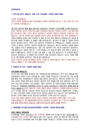 인천공항공사 일반 자기소개서 상세 미리보기 1페이지