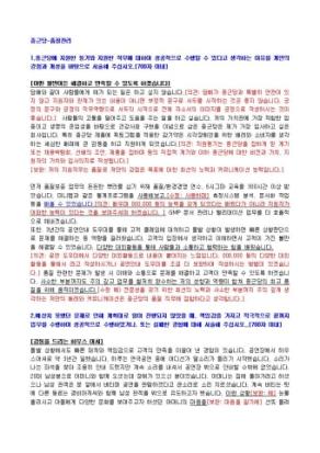 종근당 품질관리 자기소개서 상세 미리보기 1페이지