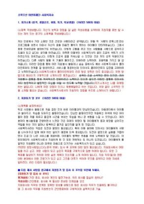 초록우산어린이재단 사회복지사 자기소개서 상세 미리보기 1페이지