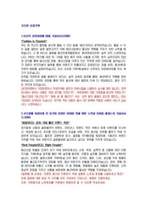코오롱 상품기획 자기소개서 01 상세 미리보기 1페이지