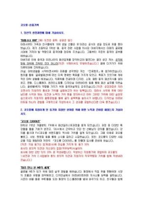 코오롱 상품기획 자기소개서 02 상세 미리보기 1페이지