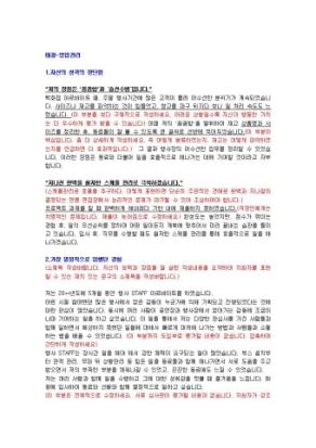태광산업 영업관리 자기소개서 02 상세 미리보기 1페이지