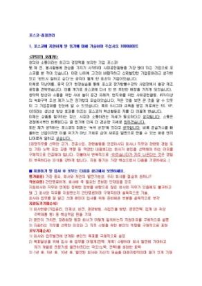 포스코 품질관리 자기소개서 01 상세 미리보기 1페이지