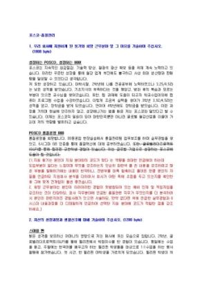 포스코 품질관리 자기소개서 02 상세 미리보기 1페이지