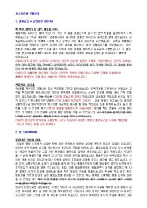 포스코건설 구매관리 자기소개서 상세 미리보기 1페이지