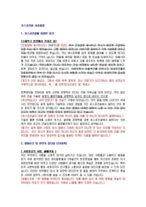 포스코건설 시공품질 자기소개서 상세 미리보기 1페이지