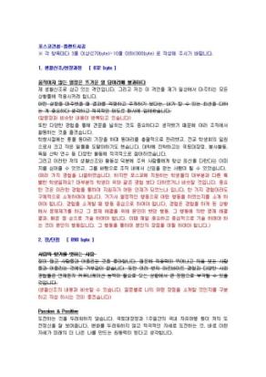 포스코건설 플랜트시공 자기소개서 상세 미리보기 1페이지