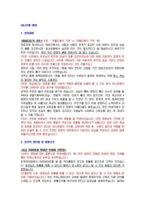 하나은행 은행원 자기소개서 02 상세 미리보기 1페이지