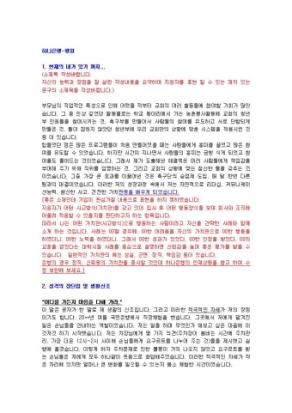 하나은행 은행원 자기소개서 03 상세 미리보기 1페이지