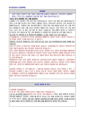 한국공항공사 운영계획팀 자기소개서 01 상세 미리보기 1페이지