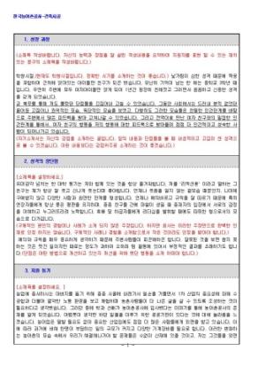 한국농어촌공사 건축시공 자기소개서 상세 미리보기 1페이지