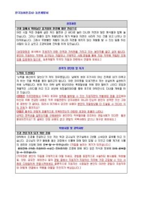 한국농어촌공사 농촌개발처 자기소개서 상세 미리보기 1페이지