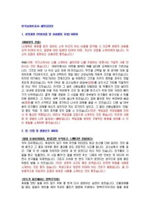 한국농어촌공사 새만금담당 자기소개서 상세 미리보기 1페이지