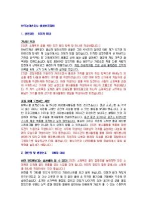 한국농어촌공사 생활환경정비 자기소개서 상세 미리보기 1페이지