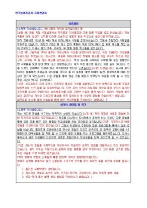 한국농어촌공사 지질환경처 자기소개서 상세 미리보기 1페이지