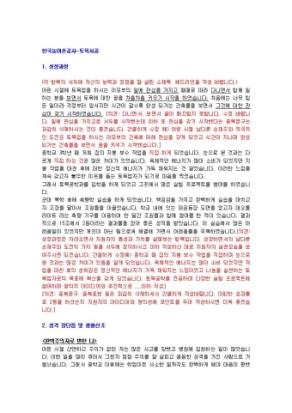 한국농어촌공사 토목시공 자기소개서 02 상세 미리보기 1페이지