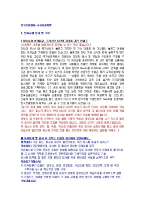 한국능률협회 교육상품개발 자기소개서 상세 미리보기 1페이지