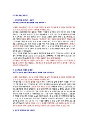 한국도로공사 교통관리 자기소개서 상세 미리보기 1페이지