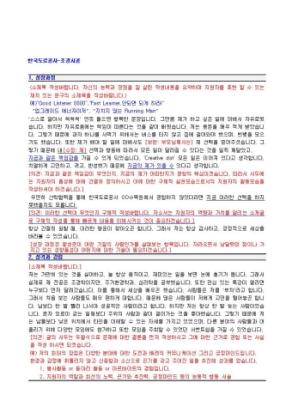 한국도로공사 조경시공 자기소개서 상세 미리보기 1페이지