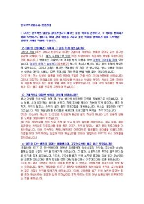 한국무역보험공사 경영관리 자기소개서 상세 미리보기 1페이지