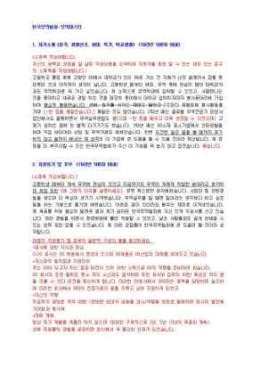 한국무역협회 무역마스터 자기소개서 01 상세 미리보기 1페이지