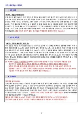 한국수자원공사 수질관리 자기소개서 01 상세 미리보기 1페이지