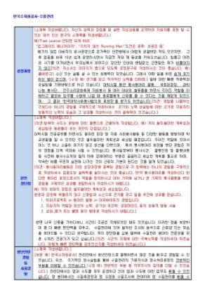한국수자원공사 수질관리 자기소개서 02 상세 미리보기 1페이지