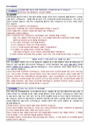 한국수자원공사 일반 자기소개서 01 상세 미리보기 1페이지