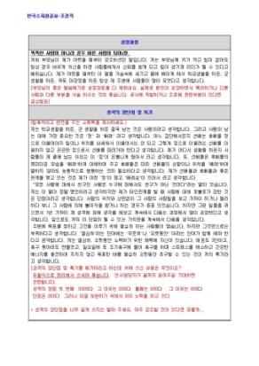한국수자원공사 조경직 자기소개서 상세 미리보기 1페이지