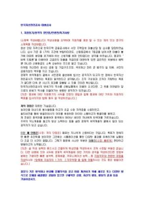 한국자산관리공사 대출심사 자기소개서 상세 미리보기 1페이지