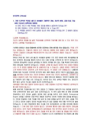 한국전력 건축시공 자기소개서 상세 미리보기 1페이지
