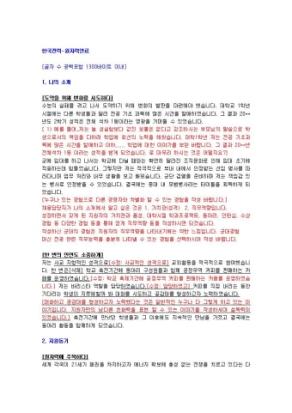한국전력 원자력연료 자기소개서 상세 미리보기 1페이지