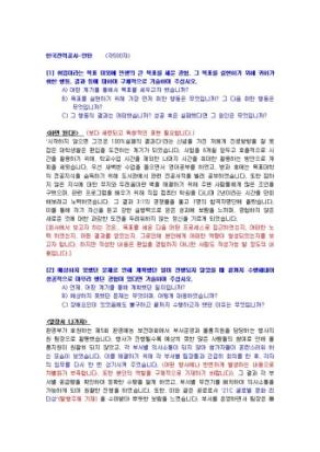 한국전력 인턴 자기소개서 01 상세 미리보기 1페이지