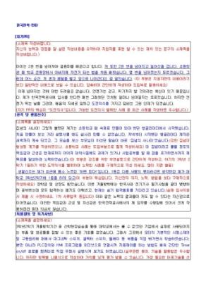한국전력 인턴 자기소개서 02 상세 미리보기 1페이지