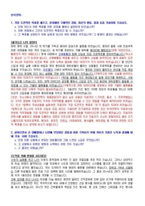한국전력 일반 자기소개서 상세 미리보기 1페이지