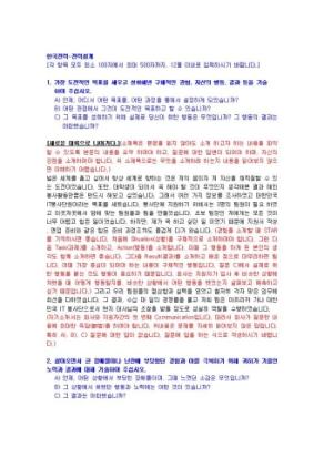 한국전력 전력설계 자기소개서 상세 미리보기 1페이지