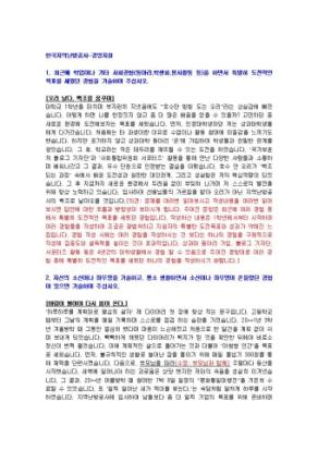 한국지역난방공사 경영지원 자기소개서 상세 미리보기 1페이지