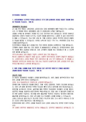 한국타이어 국내영업 자기소개서 상세 미리보기 1페이지